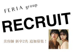 美容師新卒採用2名、追加募集が決まりました!!